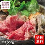 送料無料 米沢牛黄木 米沢牛すき焼用 モモ500g お取り寄せ 山形県 牛肉