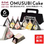 送料無料 OSAKA OMUSUBI Cake おむすびケーキ 6個 洋菓子 お菓子 スイーツ 大ヒット お取り寄せ 大阪 ギフト 贈答 お歳暮 デザート お祝い
