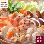 北海道ぎょれん 海鮮しお鍋 送料無料 ずわいがに 帆立 魚介 ズワイガニ 甘海老