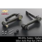 アストロ サファリ アイドラアーム 2WD 対策品 左右set 90-05y AS50
