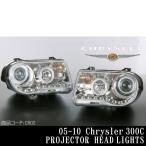 クライスラー300C ヘッドライト CCFLイカリングプロジェクター 05-10y CR02