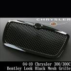 クライスラー 300 300C  グリル ブラック メッシュ 04-10y CR03