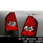 クライスラー 300 300C LEDテールランプ レッド 05-07y CR06