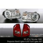 クライスラー 300 300C ヘッドライトCCFL+LEDテールランプSET CR51