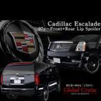 エスカレード フロントリップ+リアハーフスポイラー 07-14y E149