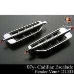 エスカレード 純正サイドベント+12連LEDウィンカー 07-14y E178