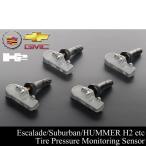 エスカレード サバーバン タホ 空気圧センサー TPMS 社外品 4本 E266