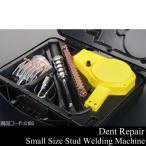 板金 自動車修理に◎ 軽量 小型スタッド溶接機 100V G165