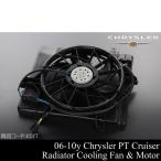 PTクルーザー ラジエター 電動ファン 強化品 06y- K027