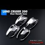 ランクル200 ハンドルカバー ベース クロームメッキ 4pc 皿 L319