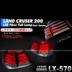 ランクル200 LEDテールランプ スモーク LX570中期ルック L354
