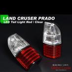 ランドクルーザー プラド 90系 95系 LED クリスタル コンビ テールライト レッド クリア 社外 L400