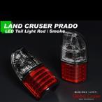 ランドクルーザー プラド 90系 95系 LED クリスタル コンビ テールライト レッド スモーク 社外 L401