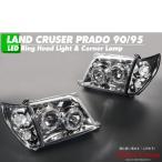 LEDイカリング ヘッドライト + コーナーランプ 安心の台湾製 光軸日本仕様 ランドクルーザープラド 90 95 系 L407