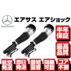 保証付 ベンツ W221 S350 S500 S600 S55 等 フロント用エアサス 左右2本セット M018