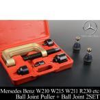 ベンツ ボールジョイント 強化2個+専用プーラー W220 W211 R230 M054