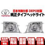 DEPO製 光軸日本仕様 純正TYPE クリスタル ヘッドライト 右左SET 90系 95系 ランドクルーザー ランクル プラド N302
