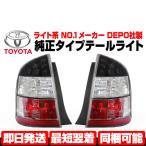 DEPO製 日本仕様 純正TYPE テールライト 左右SET バックフォグ付 20系 トヨタ プリウス 前期 NHW20 H15-17 N308