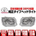 DEPO製 光軸日本仕様 純正TYPE ハロゲン ヘッドライト 左右SET ハイエース 200系 3型 TRH 226K 224W 229W 219W 200K 200V 214W N312