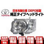 DEPO製 光軸日本仕様 純正TYPE ハロゲン ヘッドライト 左 ハイエース 200系 4型 TRH 226K 224W 229W 219W 200K 200V 214W N313