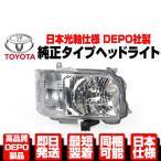 DEPO製 光軸日本仕様 純正TYPE ハロゲン ヘッドライト 右 ハイエース 200系 4型 TRH 226K 224W 229W 219W 200K 200V 214W N314