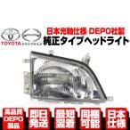 DEPO製 光軸日本仕様 純正TYPE ヘッドライト 右 トヨタ ダイナ トヨエース 日野 デュトロ 前期 中期 N329