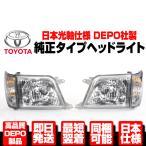 DEPO製 光軸日本仕様 純正TYPE クリスタル ヘッドライト+コーナーランプ 右左SET 90系 95系 ランドクルーザー ランクル プラド N333