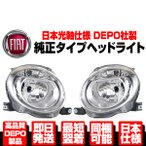 フィアット FIAT 500 500C カブリオレ ロービーム ヘッドライト ヘッドランプ 左右SET 純正TYPE 光軸日本仕様 DEPO製 N365