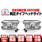 DEPO製 光軸日本仕様 US純期正TYPE ヘッドライト 左右SET 180系 185系 トヨタ ハイラックスサーフ H7-H14 N367