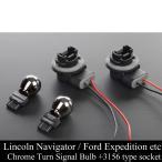 ナビゲーター エクスペディション バルブ+ソケットset 車検対策 NV79