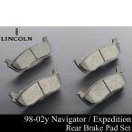 ナビゲーター リア ブレーキパッド 社外 98-02y  NV91