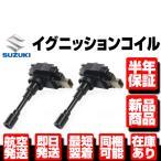 イグニッションコイル 2本 保証付 スイフト スイフトスポーツ ソリオ エスクード  SX4 ワゴンRソリオ ZC11S ZC71S HT81S ZC31S ZC32S MA34S P025