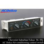 サバーバン タホ ACスイッチ 熱線有 ACDelco 96-99y S002