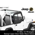 TJラングラー アッパードアスライダー BESTOP製 ブラック V050