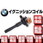 BMW E31 E36 E38 E39 E46 イグニッションコイル 1本 W003