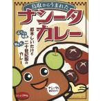 鳥取生まれ「ナシータカレー」原木しいたけと二十世紀ナシのカレー