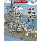 海軍さんの愛したカレー「江田島海軍カレー」