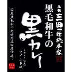 三田・肉づくりの伝統「元祖三田屋総本家 黒毛和牛の黒カレー」