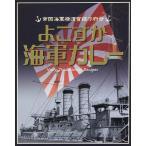 帝国海軍横須賀鎮守府発「よこすか海軍カレー」