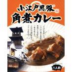 小江戸川越「小江戸黒豚角煮カレー」
