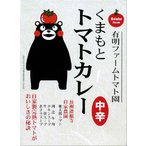 長洲清源寺産トマト使用「くまもとトマトカレー」