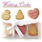 プチギフト 結婚式 お菓子 クッキー3枚入り