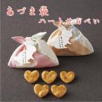 プチギフト 結婚式 お菓子 ハート煎餅