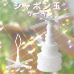 プチギフト 結婚式 シャボン玉 ウエディングケーキ型