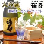 福寿 大吟醸 720ml 神戸酒心館 枡とグラスセット