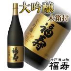 福寿 大吟醸 日本酒 1800ml 一升瓶  神戸酒心館