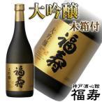 福寿 大吟醸 日本酒 720ml 4合瓶 神戸酒心館