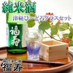 福寿 純米酒 日本酒 720ml 枡と津軽びいどろセット