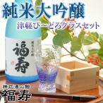 福寿 純米大吟醸 日本酒 720ml 津軽びいどろグラスセット