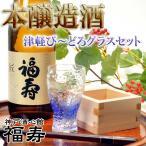 福寿 本醸造酒 日本酒 720ml 枡と津軽びいどろグラスセット